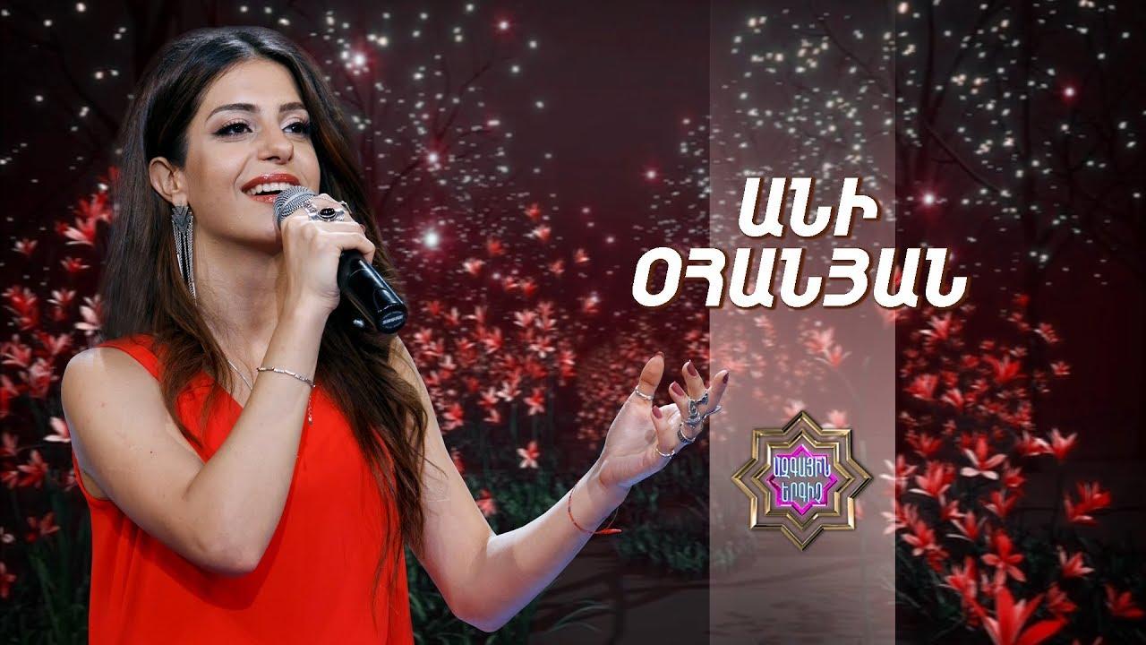 Download Ազգային երգիչ/National Singer -Season 1/Episode 9/Gala show 3/Ani Ohanyan-Eghniki pes tsur mi ashe