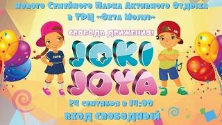 Joki Joya СЕМЕЙНЫЙ ПАРК АКТИВНОГО ОТДЫХА Обзор Джоки Джоя Охта Молл