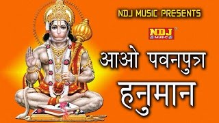 Popular hanuman bhajan | aao pawan putra hanuman | top hanuman devotional songs 2017 | kuldeep bohra