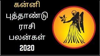 New Year Kanni Rasi Palangal 2020 in Tamil புத்தாண்டு கன்னி ராசி பலன்கள் 2020 Rasi Palan 2020
