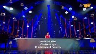 Роза Рымбаева – «Жаңбырлы түн» (Әні: С.Бәйтереков, сөзі: Д.Долдаұлы)