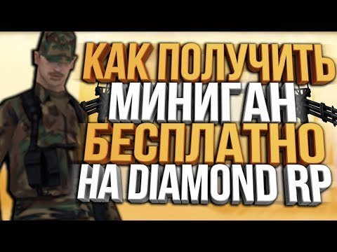 ЗАХВАТИЛИ ЗОНУ 51 В GTA SAMP & КАК ПОЛУЧИТЬ МИНИГАН НА DIAMOND RP / GTA SAMP