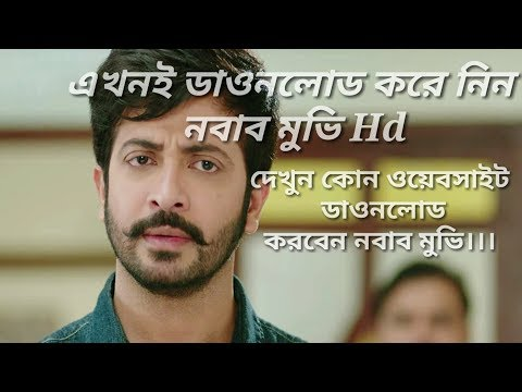 How To Download Nobab Bangla Full Movie HD Quality.plz See This Video