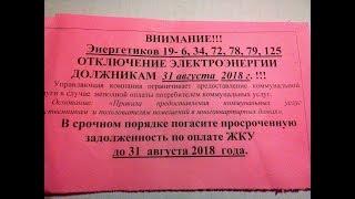 ЖКХ ТЕРРОР или МАСТЕРА ПО ЗАВАРИВАНИЮ ЭЛЕКТРОЩИТОВ 2018-08-28 Сургут