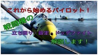 これからBFVの戦闘機を上手くなりたいという声に応えた、BFV戦闘機乗り...