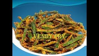 নতুনত্ত্ব কুরকুরে ভেন্ডি ভাজা    Crispy Vendi Fry Recipe