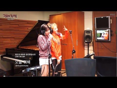 정오의 희망곡 김신영입니다 - 4MINUTE Whatcha Doin&39; Today - 포미닛 오늘 뭐해 0410