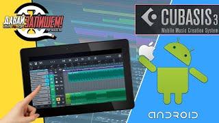 Cubasis 3 - приложение для создания музыки для Android и iOs