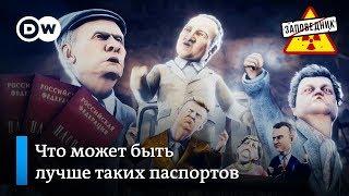 """Путин раздает паспорта, пенсионные крохи и право себя избирать – """"Заповедник"""", выпуск 74, сюжет 1"""