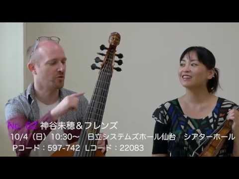【せんくら公式】仙台クラシックフェスティバル2015 神谷未穂、エマニュエル・ジラール