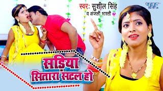आ गया भोजपुरी का एक और धमाकेदार #VIDEO_SONG_2021   #Sushil_Singh   Sadiya Sitara Satal Ho