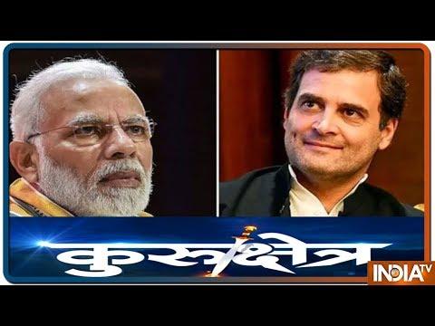 Kurukshetra | April 5, 2019: Rahul Gandhi क्यों बोले I Love You Modi जी