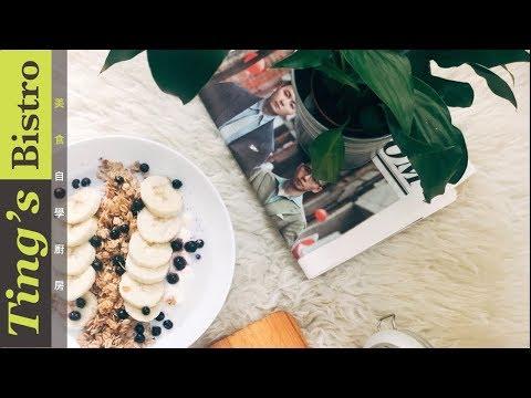 〈 學生&上班族必學〉超簡單燕麥片早餐Granola | 克里斯丁上菜