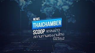 แถลงข่าว สถานภาพแรงงานไทย ปี2562