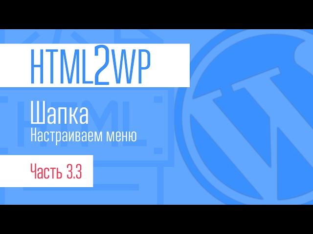 HTML2WP. Серия #3.3. Делаем динамическое меню