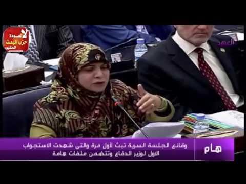 الجلسة السرية الكاملة لاستجواب وزيرالدفاع خالد العبيدي من قبل حنان الفتلاوي