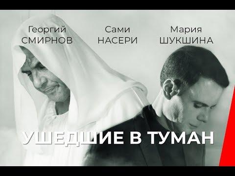 Ушедшие в туман (2019) фильм. Драма