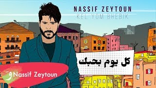 Nassif Zeytoun - Kel Yom Bhebik [Official Lyric Video] (2019) / ناصيف زيتون - كل يوم بحبك