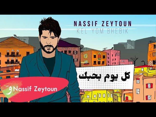 Nassif Zeytoun - Kel Yom Bhebik [Official Lyric Video] (2019) / ناصيف زيتون - كل يوم بحبك