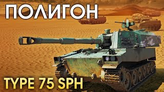 ПОЛИГОН #170: TYPE 75 SPH / War Thunder