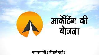 #11 : Marketing ki yojna - कामयाबी! (हिन्दी)