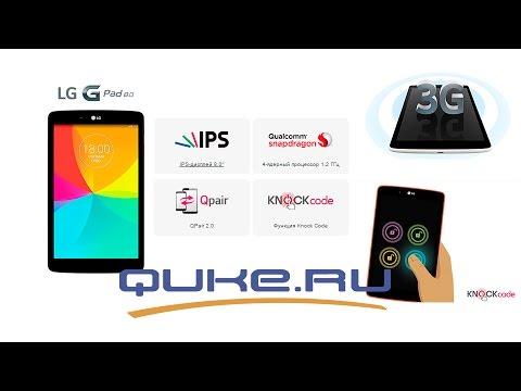 LG G Pad 8.0 V490 обзор