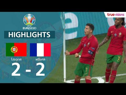 ไฮไลท์ฟุตบอล ยูโร 2020 รอบแบ่งกลุ่ม โปรตุเกส พบ ฝรั่งเศส