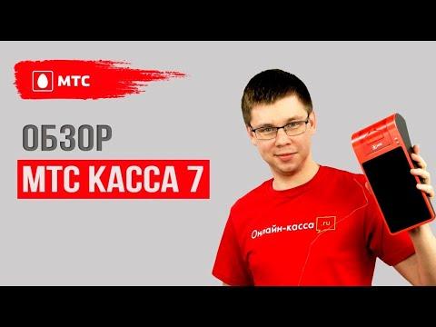 МТС КАССА 7: ОБЗОР + РОЗЫГРЫШ СМАРТ-ТЕРМИНАЛА!