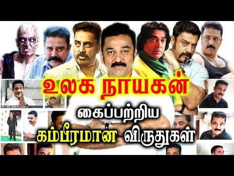Actor Kamal Haasan Received Award List| Kamal full awards compilation video for his fans| must watch