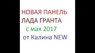 Лада Гранта Новая Панель Приборов от Калины NEW