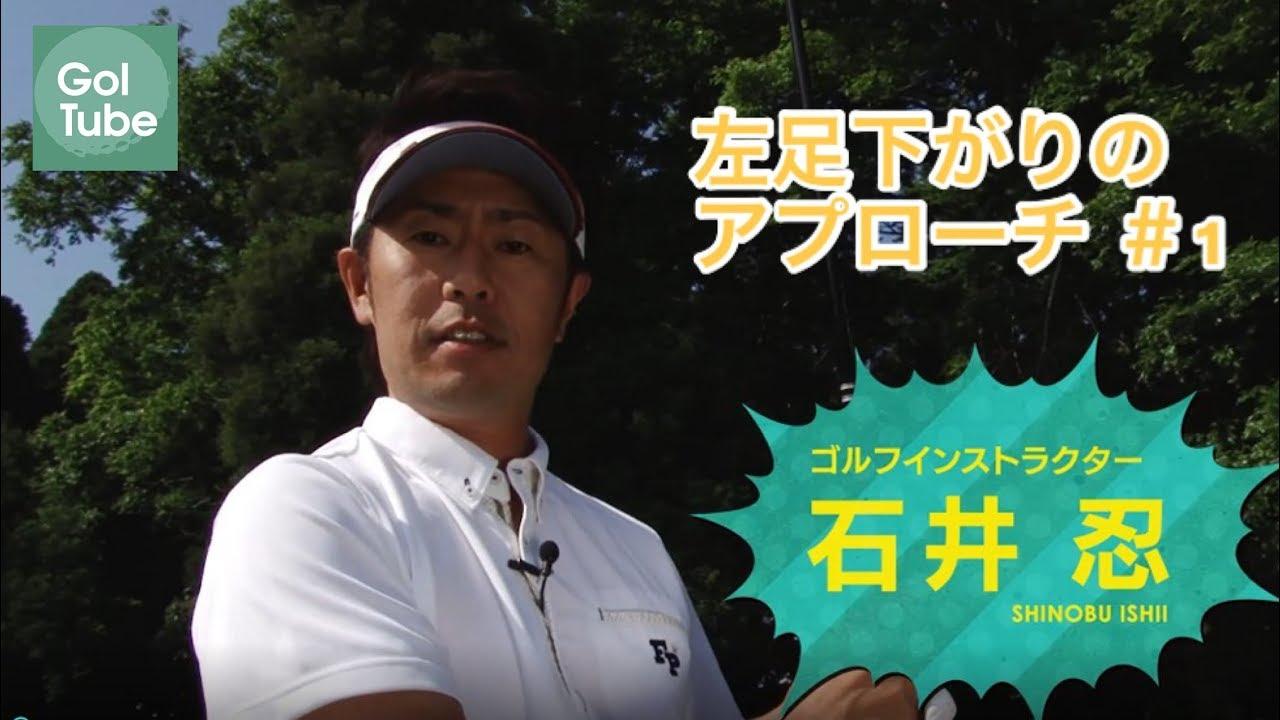左足下がりのアプローチレッスン 石井忍 #1 - YouTube