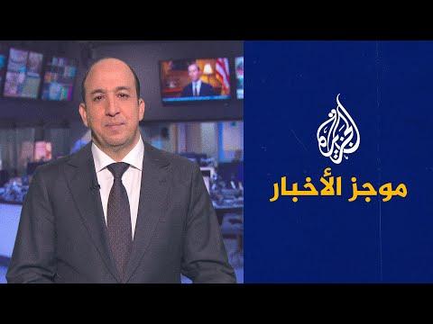موجز الأخبار - التاسعة صباحا 22/06/2021  - نشر قبل 2 ساعة