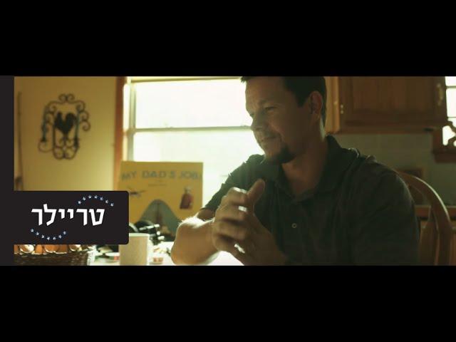 אסון בלב ים - טריילר 29.09.16 בקולנוע