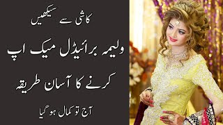 Learn Easy & Beautiful Walima Bridal Makeup By Kashee's | Kashee New Walima Bridal Makeup Class