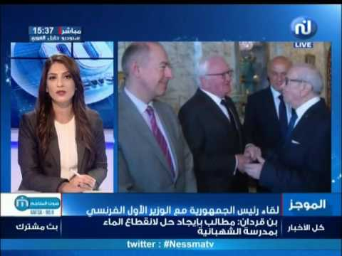 لقاء رئيس الجمهورية مع الوزير الاول الفرنسي
