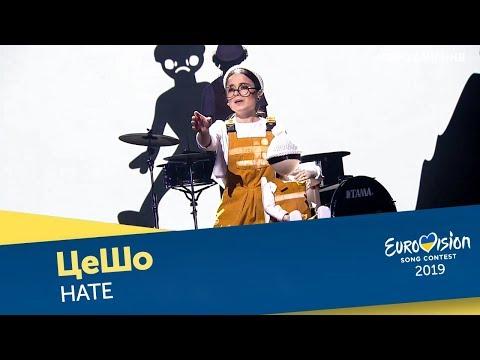 ЦеШо – Hate. Перший півфінал. �аціональний відбір на Євробаченн�-2019
