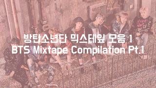방탄소년단 믹스테잎 모음 1 || BTS Mixtape Compilation Pt.1