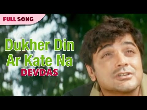 Dukher Din Ar Kate Na | Devdas | Babup Supriyo | Bengali Movie Songs