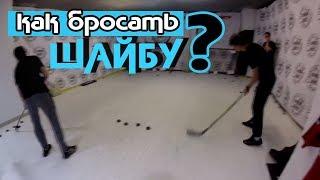 Как бросать шайбу Хоккейный щелчок