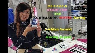 【KYOJO-CUP】競争女子選手権2017第2戦!!鈴木幸子Race Report 渡辺華奈 検索動画 29