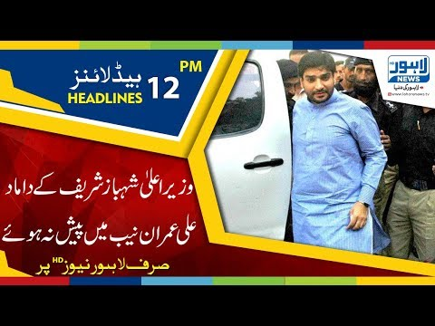 12 PM Headlines Lahore News HD - 22 May 2018
