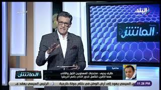 الماتش - شاهد| تعليق طارق يحيى على مجموعة الفراعنة فى كأس أمم أفريقيا