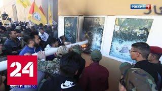 Осада посольства США в Ираке что взорвало людей Россия 24