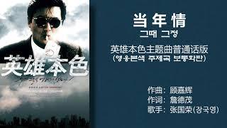 영웅본색 주제곡(英雄本色主題曲) - 張國榮(장국영) -…