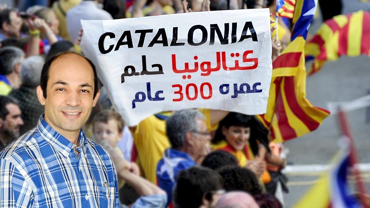 حلم  كتالونيا فى الانفصال كابوس لاوروبا والشرق الأوسط.. لماذا؟