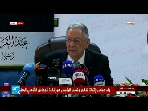 الانتخابات الرئاسية في الجزائر لن تؤجل رغم أزمة البرلمان  - نشر قبل 4 ساعة
