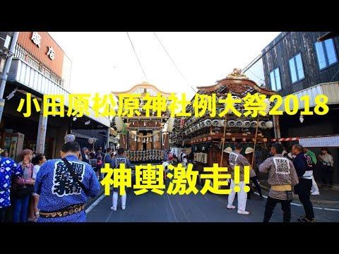 小田原松原神社例大祭2018 神輿激走!!