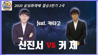 삼성화재배 결승2국. 신진서 vs 커제