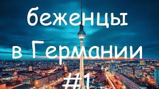 Изнасилование Русской девочки в Берлине
