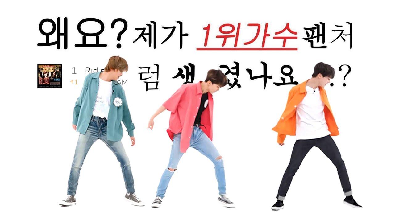 [ NCT DREAM/ 제노, 해찬, 지성 ] 라이딩 춤선을 알아보자
